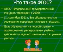 Приказ об утверждении ООП НОО 2013 г. - Мои файлы